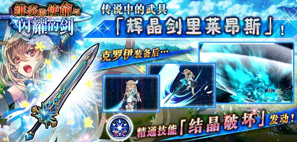 为谁而炼金绯炎使命与闪耀的剑副本攻略 辉晶剑获取方法[多图]图片2