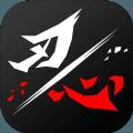 刃心Ninja全关卡攻略破解版 v2.0