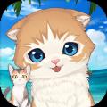 猫岛日记官方游戏