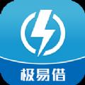 极易借手机版app下载 v1.02