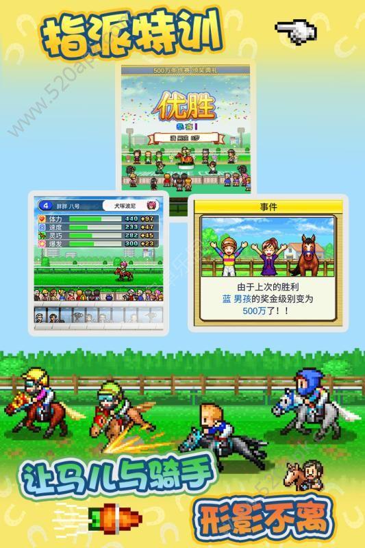 开罗赛马牧场物语正版必赢亚洲56.net官方必赢亚洲56.net手机版版下载安装图5:
