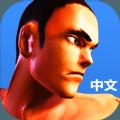 功夫之拳2官方游戏最新版 v2.1