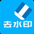 视频去水印软件手机版下载 V1.1.6