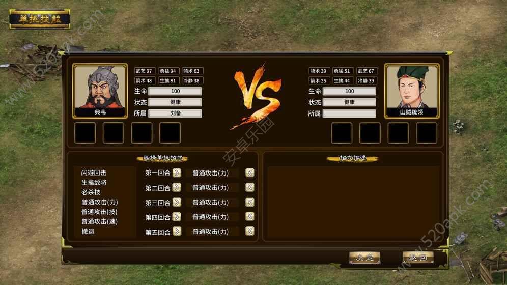 三国志汉末霸业官方网站下载正版必赢亚洲56.net  v1.45图3