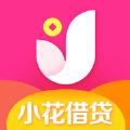 小花借贷软件官方版下载 v1.0