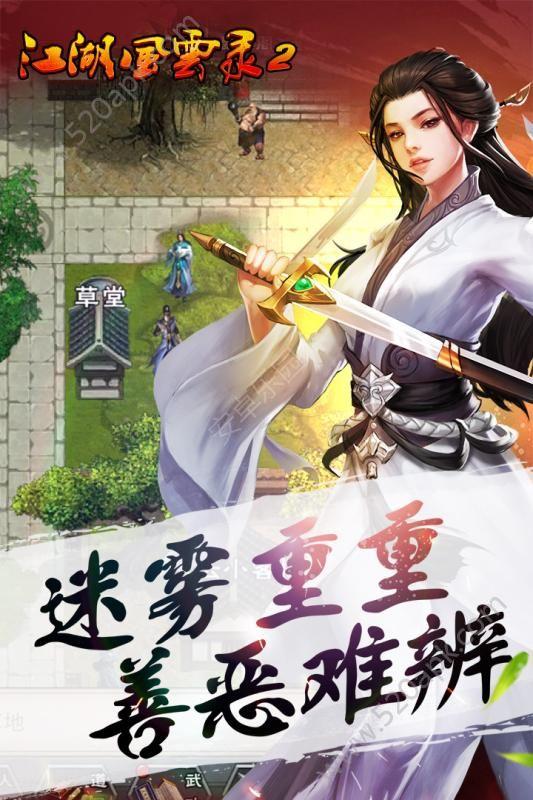 江湖风云录2必赢亚洲56.net官网公测版下载安装图3:
