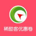 稀酷客优惠卷购物软件手机版下载 v1.0.0