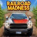 铁路的疯狂Railroad Madness必赢亚洲56.net下载必赢亚洲56.net手机版版 v1.0.00