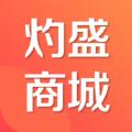 灼盛商城软件手机版下载 v1.0