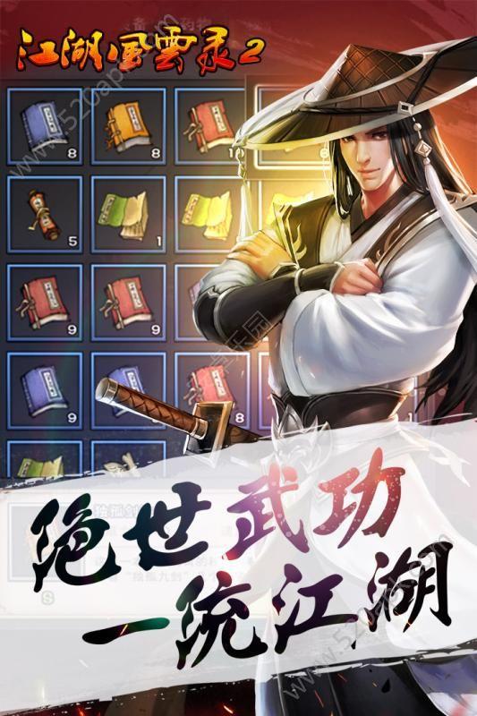 江湖风云录2必赢亚洲56.net官网公测版下载安装图2: