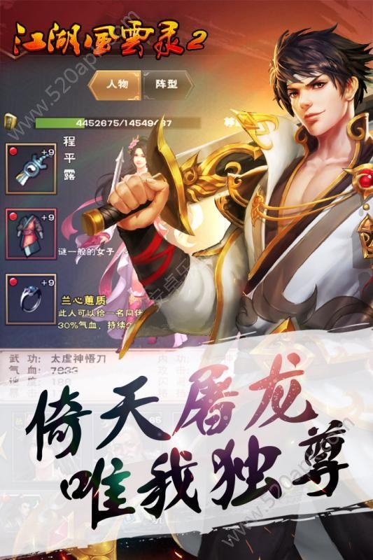 江湖风云录2必赢亚洲56.net官网公测版下载安装图5: