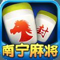 南宁麻将必赢亚洲56.net官方下载手机版 v1.4.0