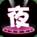 夜蒲秀场直播app手机版下载 v2.1.16