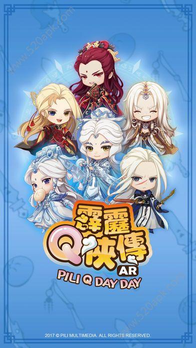霹雳Q侠传AR必赢亚洲56.net最新手机版下载图1: