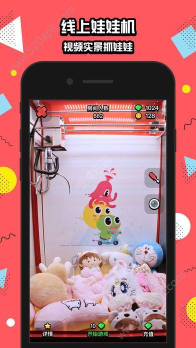 口袋抓娃娃app最新版手机正式官方下载安卓版  v1.0.9图1