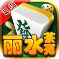 丽水茶苑官方网站下载正版地址必赢亚洲56.net v3.3.1