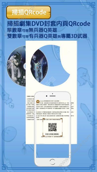 霹雳Q侠传AR必赢亚洲56.net最新手机版下载图2: