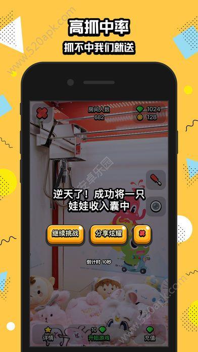 口袋抓娃娃app最新版手机正式官方下载必赢亚洲56.net手机版版图2: