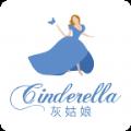 灰姑娘放纵美商城手机版app下载 v1.2.1