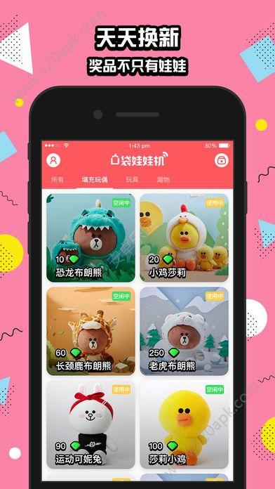 口袋抓娃娃app最新版手机正式官方下载安卓版  v1.0.9图3