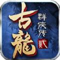 古龙群侠传256net必赢客户端下载九游最新版 v2.40