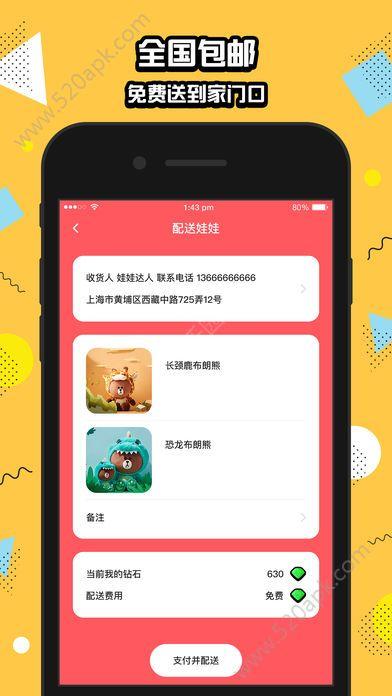 口袋抓娃娃app最新版手机正式官方下载安卓版  v1.0.9图4
