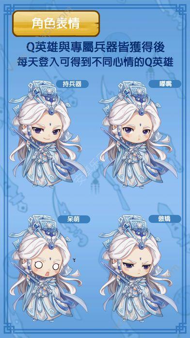 霹雳Q侠传AR必赢亚洲56.net最新手机版下载图4:
