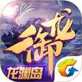 腾讯御龙在天官方网站正版游戏 v1.303.0.1