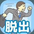逃离公司必赢亚洲56.net手机版版