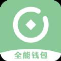 全能钱包手机版下载 v1.0