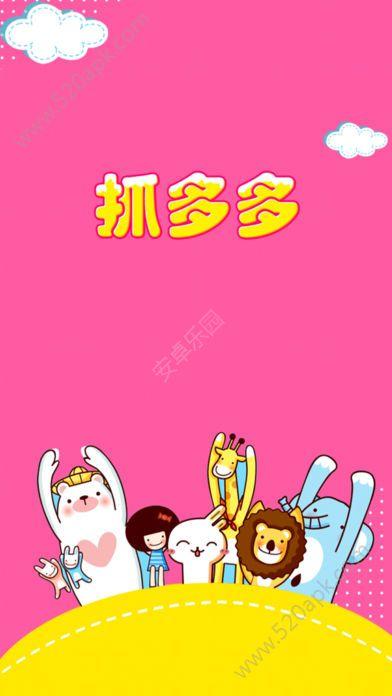 抓多多抓娃娃机必赢亚洲56.net官方APP必赢亚洲56.net手机版正式版下载图2: