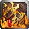 鏖战沙城手游正式下载官方九游版 v1.0