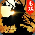 指尖无双官方网站下载正版游戏 v1.0