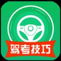 驾考学车网手机版app下载 v1.2