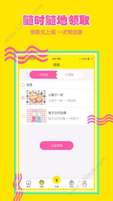 抓多多抓娃娃机必赢亚洲56.net官方APP必赢亚洲56.net手机版正式版下载图3: