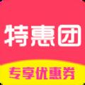特惠团优惠券商城手机版下载 v1.3.8