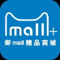 御mall精品商城app下载官方版 v1.6