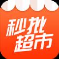 秒批超市贷款安卓版下载 v1.0.0