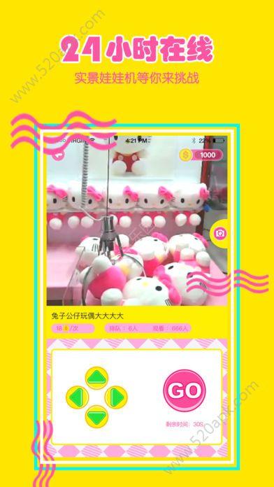 抓多多抓娃娃机必赢亚洲56.net官方APP必赢亚洲56.net手机版正式版下载图1: