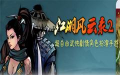 江湖风云录2