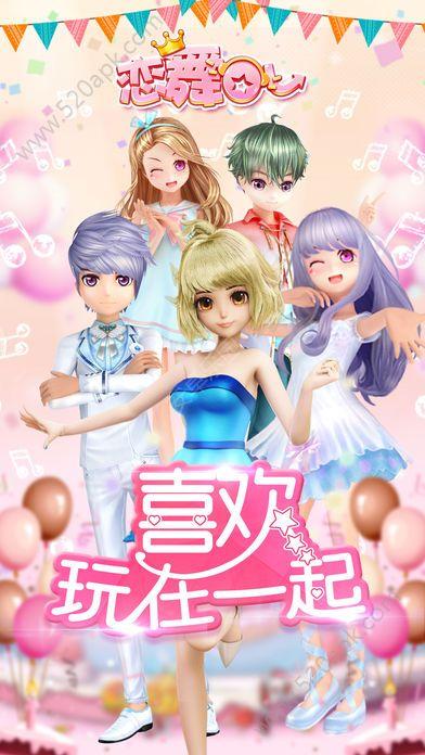 恋舞OL手游下载百度版(闪耀明星)图1: