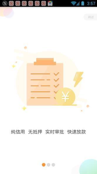花千贷手机版app下载  v1.0.3图1