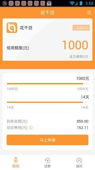 花千贷手机版app下载  v1.0.3图4