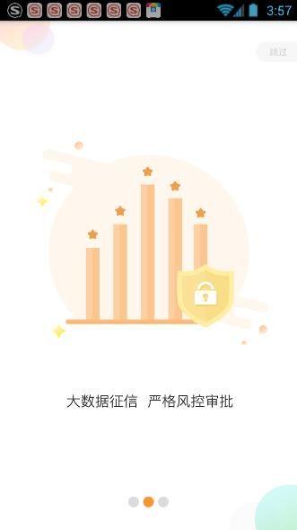 花千贷手机版app下载  v1.0.3图2