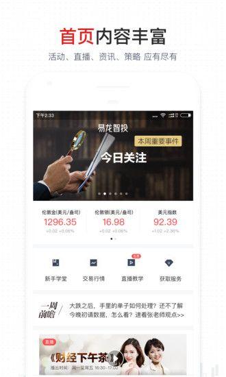 易龙智投app图4