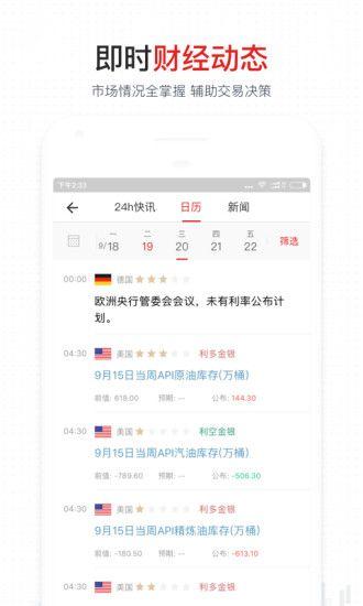 易龙智投app图3