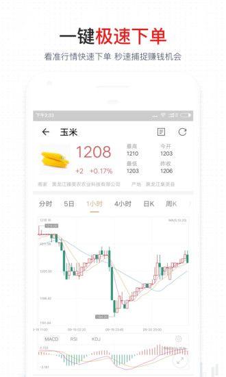 易龙智投app图1