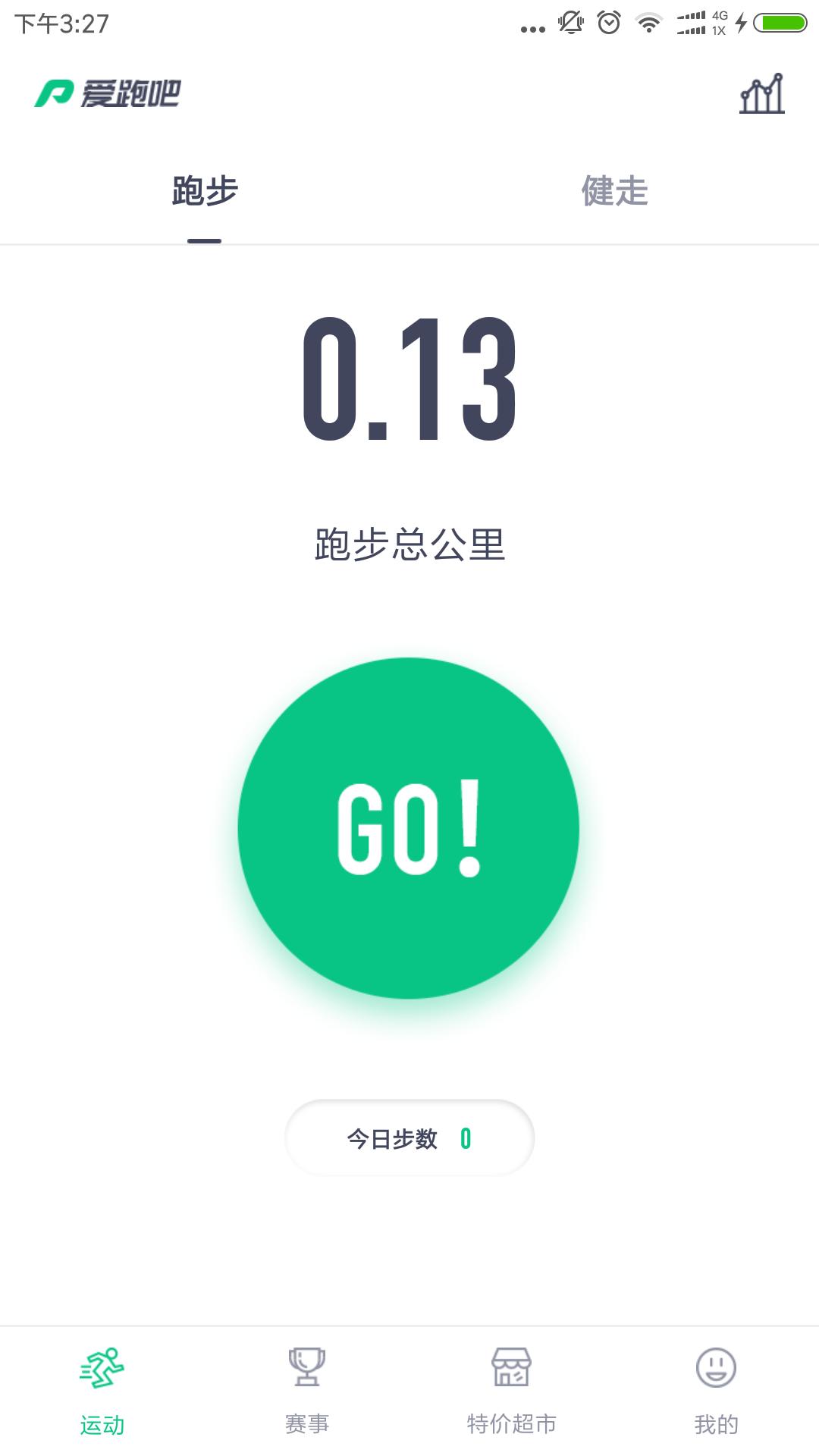 爱跑吧app图1
