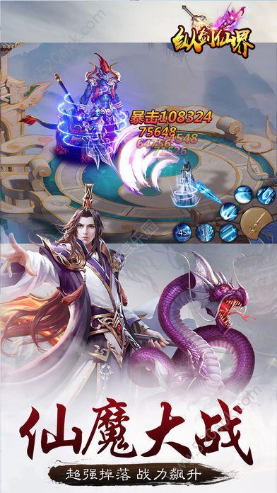 纵剑仙界官方唯一指定正版游戏免费安装图3: