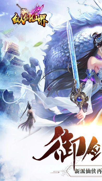 纵剑仙界官方唯一指定正版游戏免费安装图1: